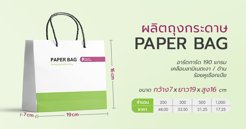 แพคเกจราคาพิมพ์ถุงกระดาษ PAPER BAG