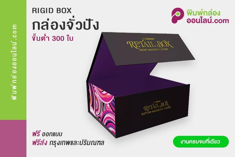 กล่องพรีเมี่ยม 01