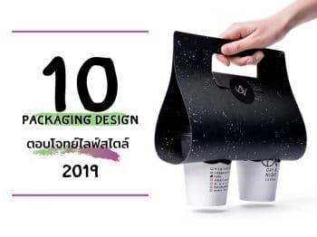 10 packaging design ตอบโจทย์ไลฟ์สไตล์ 2019 01