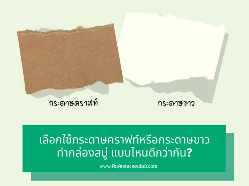 เลือกใช้กระดาษคราฟท์หรือกระดาษขาวทำกล่องสบู่ แบบไหนดีกว่ากัน?