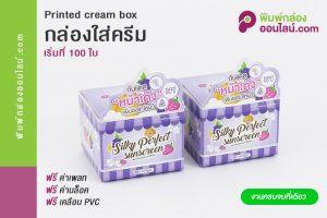 กล่องใส่ครีม Sunscreen 01