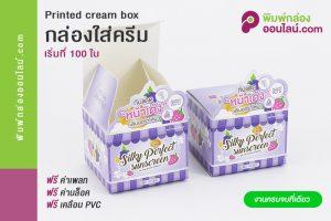 กล่องใส่ครีม Sunscreen 02