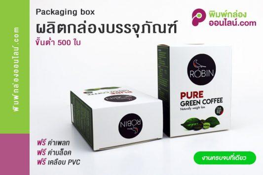 ผลิตกล่องบรรจุภัณฑ์กาแฟ 01